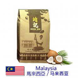 White Coffee Malaysia Penang Gourmet - Coconut Flavour