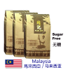 White Coffee Malaysia Penang Traditional - Sugar Free X 3