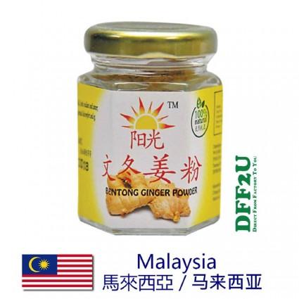 DFF2U Yang Guang Bentong Ginger Powder (45G)