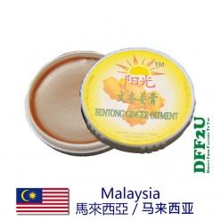 DFF2U Yang Guang Bentong Ginger Ointment (15G)