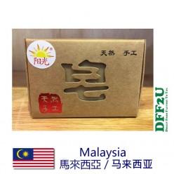 DFF2U Yang Guang Bentong Natural Handmade Soap (85g)