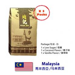 白咖啡马来西亚槟城传统3包 - D