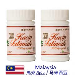 KACIP FATIMAH KHANG SHEN (60 VEGE CAPS) X 2